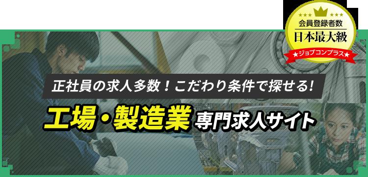 正社員の求人多数!こだわり条件で探せる!工場・製造業専門求人サイト 会員登録者数日本最大級 ジョブコンプラス